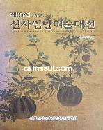신사임당 미술대전 수상작품전(제10회-2009) - 미술 작품집. 도록 -