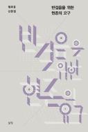 반걸음을 위한 현존의 요구 - 염무웅 산문집 (에세이/양장본/상품설명참조/2)
