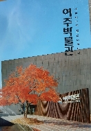 여주박물관
