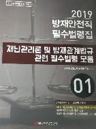 2019 재난관리론 및 방재관계법규 관련 필수법령모음