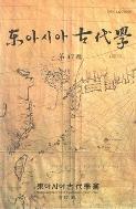 동아시아 고대학 제 47집/ 2017년 9월