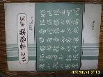 국학자료원 / 선석 신계영 연구 / 윤덕진 저 -02년.초판. 아래참조