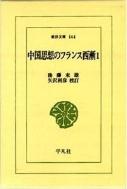 中國思想のフランス西漸 1 (東洋文庫 144) (일문판, 1969 초판) 중국사상의 프랑스 서점 1 (동양문고 144)