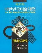 새책. 대한민국미술대전 전통미술 공예부문 제35회(2016)