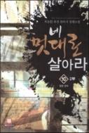 네 멋대로 살아라 1-10 전10권 ☆북앤스토리☆