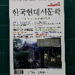 한국현대시문학 -2011 봄 제9호-