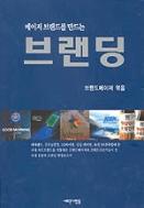 메이저 브랜드를 만드는 브랜딩 (경영/상품설명참조/2)