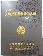 제32회 대한민국서화예술대전