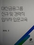 대신금융그룹 신규 및 경력직 입사자 입문교육