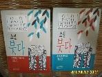장경각 -전2권/ 소설 붓다 1.2 / 틱?한 ( 틱낫한 ). 서계인 옮김 -아래참조