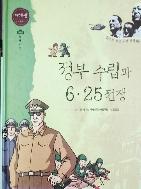 정부 수립과 6.25 전쟁 - 지혜샘 만화한국사 33