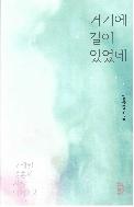 거기에 길이 있었네 - 오래된 영혼의 사랑 이야기 2   (ISBN : 9791196823917)