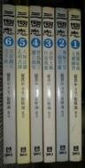 최영해 삼국지 (전6권) (1984 초판)