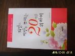 가림출판사 / 희망의 씨앗을 뿌리는 20대를 위하여 / 우광균 지음 -꼭 아래참조. 06년.초판