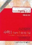 강남구청 인터넷 강의 교재 - 수리영역 수학 I (2006)
