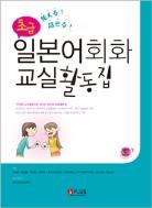 초급 일본어회화 교실활동집 (외국어/큰책/상품설명참조)