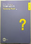박광일의 실전국어 Training Book :수능국어