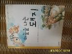 웅진닷컴 / 하늘을 나는 돼지 / 딕 킹 스미스. 김서정 옮김 -03년.초판