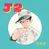 [미개봉] 전상규 / J2