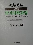 일본어 단기대학과정 Bridge (상품소개참조)