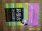 예담 / 나만의 공부 노하우 대한민국 우등생 / 김민숙 지음 -꼭상세란참조