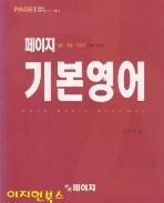 페이지 기본영어 - 내신·수능·TOEIC 대비 수험서