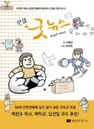 만화 굿 뉴스 (종교/2)