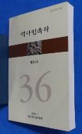 역사민속학 제36호 2011.7  / 사진의 제품   / 상현서림 / :☞ 서고위치:MZ 4  * [구매하시면 품절로 표기됩니다]