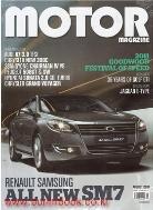 모터 매거진 2011년-8월호 (카 튜닝 포함) 전2권 (MOTOR Magazine & Car Tuning) (신226-5)