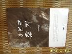 좋은땅 / 3번째 휴거 / 차성일 지음 -14년.초판