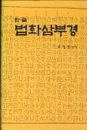 법화삼부경-양장본.박스있음-2003.무량정사 출판