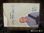 불교시대사 / 피안을 향한 지혜의 길 / 해공 스님 법문집 -99년.초판