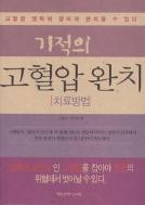 기적의 고혈압 완치 - 치료방법 (건강/2)