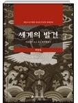 세계의 발견 - 라종일이 보고 겪은 한국현대사(양장본) 초판1쇄