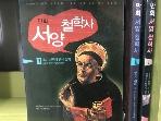 자음과모음) 만화 서양철학자 시리즈