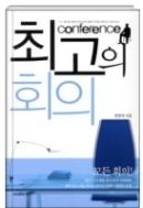 최고의 회의 - 회의홍수시대 반으로 줄이고 두배로 잘하는 요령 초판1쇄