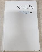 박성혁] 간절한 한걸음이 만든 위대한 기적- 나비의 꿈