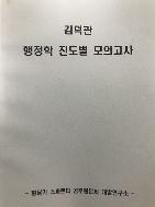 김덕관 행정학 진도별 모의고사 - 황남기 스파르타 ★발행일불명★#