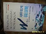 샘앤북스 / 2판 IFRS 재무회계 워크북 / 김기동 -사진의 책만 있음. 꼭 설명란참조