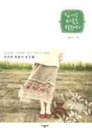 집나간 마음을 찾습니다 - <유희열의 스케치북> 정민선 작가가 그려낸 선연한 청춘의 순간들 초판4쇄