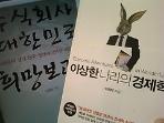 이상한 나라의 경제학 + 주식회사 대한민국 희망보고서 /(두권/이원재/하단참조)