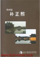 위대한 박정희 (577-7)