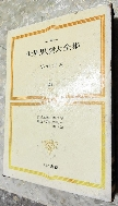 세계사상대전집 26 : 제임스, 존 듀이 - 프래그머티즘, 민주주의와 교육 (1981년 중판)