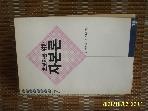 거름 / 초보자를 위한 자본론 / 김상택 글. 민세태 그림 -90년.초판. 상세란참조