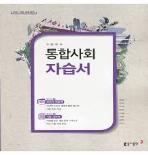 고등학교 통합사회 자습서-동아출판 최동훈 -2015 개정 교육과정