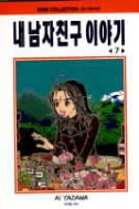 내남자친구이야기(1-7완) AI YAZAWA