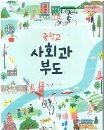 중학교 사회과부도 교과서 신정엽/천재/2015개정/새책수준