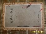 다산글방 / 생명의 축제 / 강영선 지음 -95년.초판