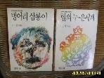 범우사 2권/ 벙어리 삼룡이 / 혈의 누. 은세계 / 나도향. 이인직 지음 -꼭설명란참조