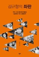 김규항의 좌판 - 우리 시대 에피큐리언들의 스물여섯 가지 생활양식 (정치)